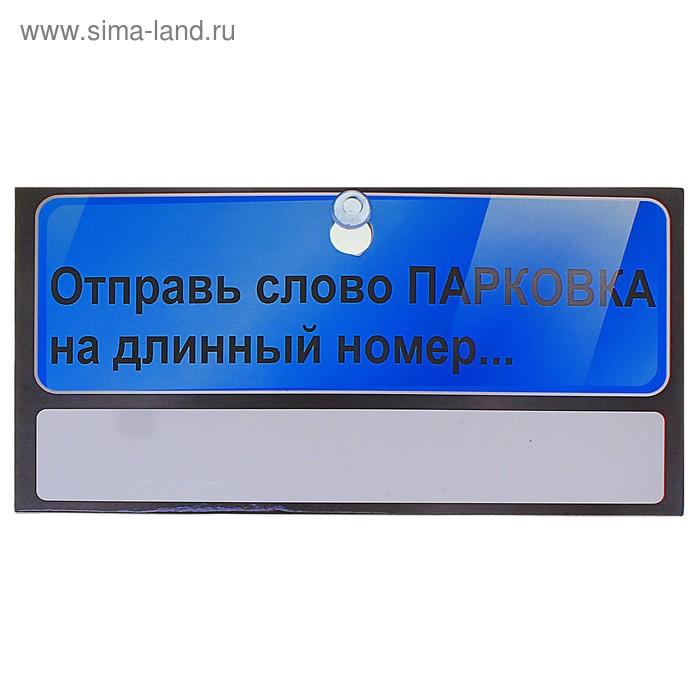 """Табличка в машину """"Отправь слово Парковка"""""""