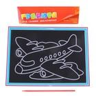 """Гравюра """"Самолет"""" с цветной основой, серия Для самых маленьких, штихель в комплекте"""