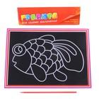 """Гравюра """"Рыбка"""" с цветной основой, серия Для самых маленьких, штихель в комплекте"""