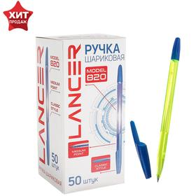 Ручка шариковая LANCER Office Style 820, узел 0.5 мм, чернила синие, корпус зеленый хамелеон