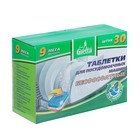 Экологичные таблетки для посудомоечных машин  Frau Gretta,  бесфосфатные, 30 шт