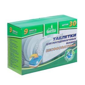 Таблетки для посудомоечных машин Frau Gretta, бесфосфатные, 30 шт