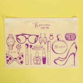 Пакет-слайдер матовый с принтом «Красота спасёт мир», 36 × 24 см