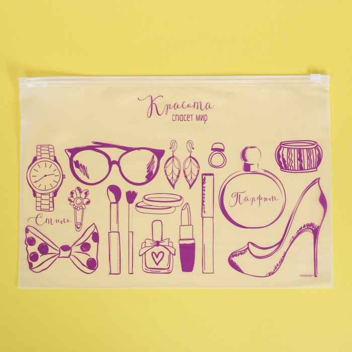 Пакет для хранения вещей «Красота спасёт мир», 36 × 24 см
