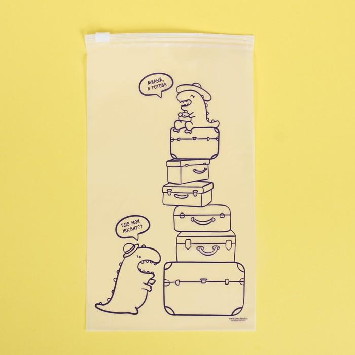 Пакет для хранения вещей «Собрать всё», 14.5 × 25 см