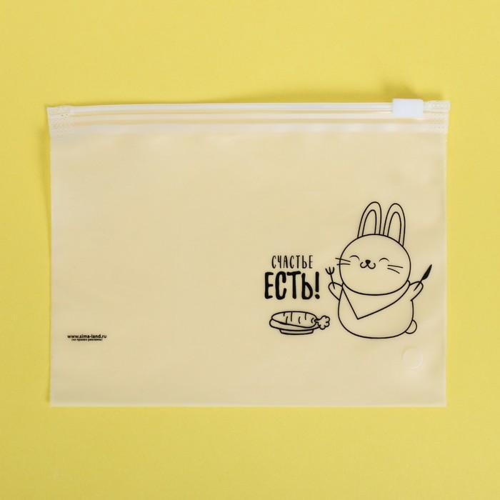Пакет-слайдер матовый с принтом «Счастье есть!», 16 × 9 см - фото 7066