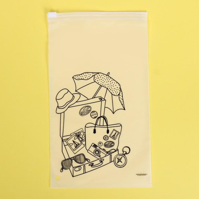 Пакет для хранения вещей «В отпуск!», 14.5 × 25 см