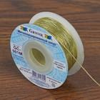 Шнур металлизированный, 1 мм, 45,7 ± 0,5 м, цвет золотой
