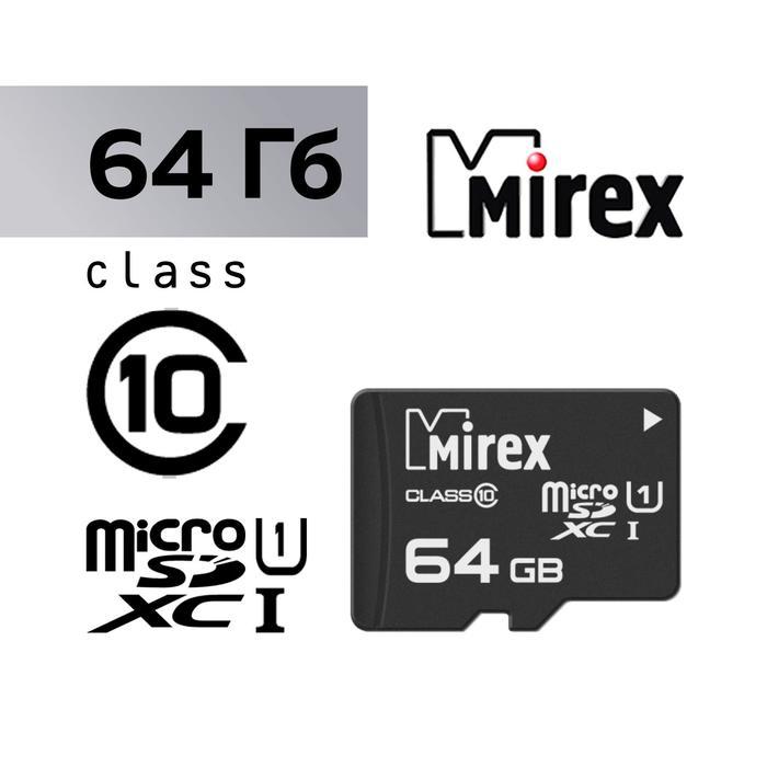 Карта памяти Mirex microSD, 64 Гб, SDXC, UHS-I, класс 10