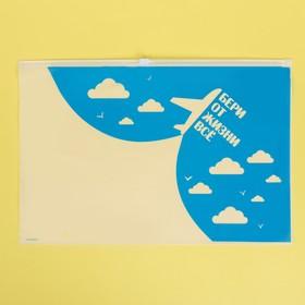 Пакет-слайдер матовый с принтом «Бери от жизни всё», 36 × 24 см