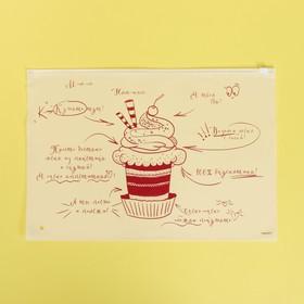 Пакет-слайдер матовый с принтом «Очень вкусное внутри», 36 × 24 см
