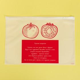 Пакет для хранения еды «Залог хорошего настроения», 36 × 24 см