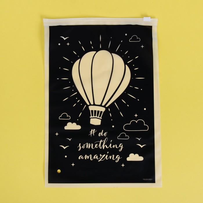 Пакет для хранения вещей Do something amazing, 20 × 29 см