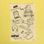 Пакет-слайдер матовый с принтом «Мои вещички», 20 × 29 см - фото 7154