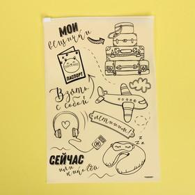 Пакет-слайдер матовый с принтом «Мои вещички», 20 × 29 см
