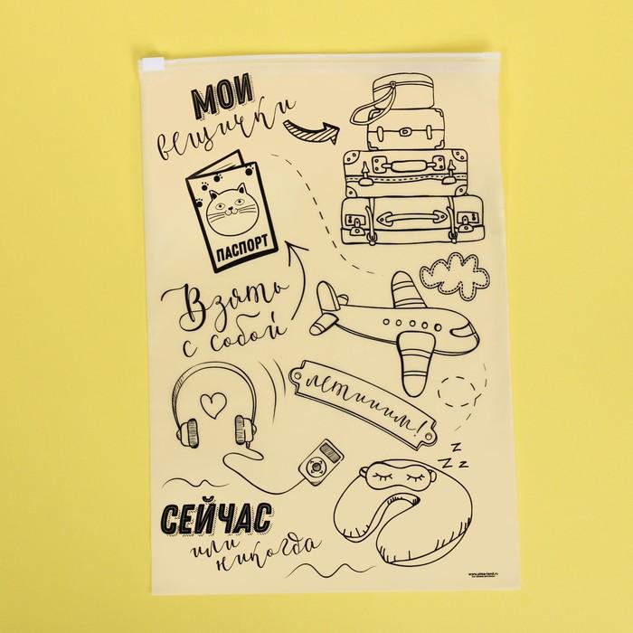 Пакет для хранения вещей «Мои вещички», 20 × 29 см