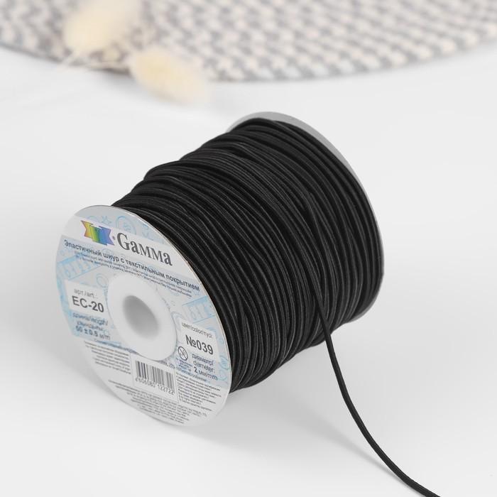 Шнур эластичный с текстильным покрытием, 2 мм, 50±0,5 м, цвет чёрный, EC-20