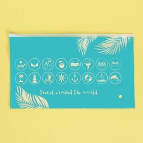Пакет-слайдер матовый с принтом Travel around the world, 25 × 14.5 см