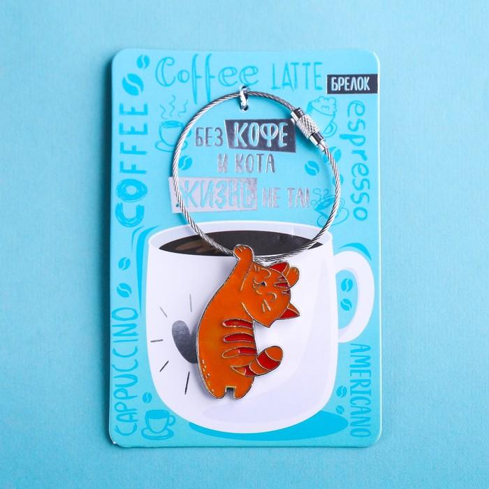 Брелок «Без кофе и кота жизнь не та», 8х12 см