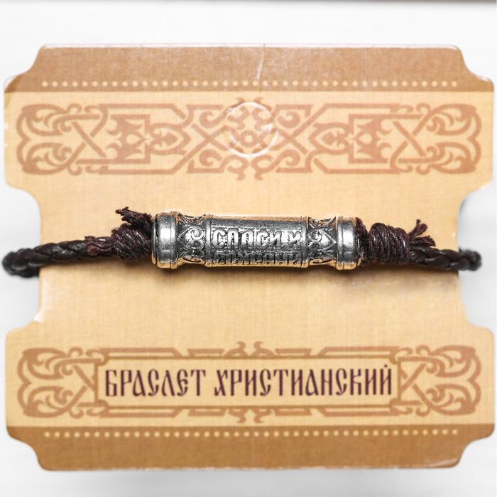 Браслет церковный «Спаси и сохрани» (коричневый), 0,7 х 17,5 см
