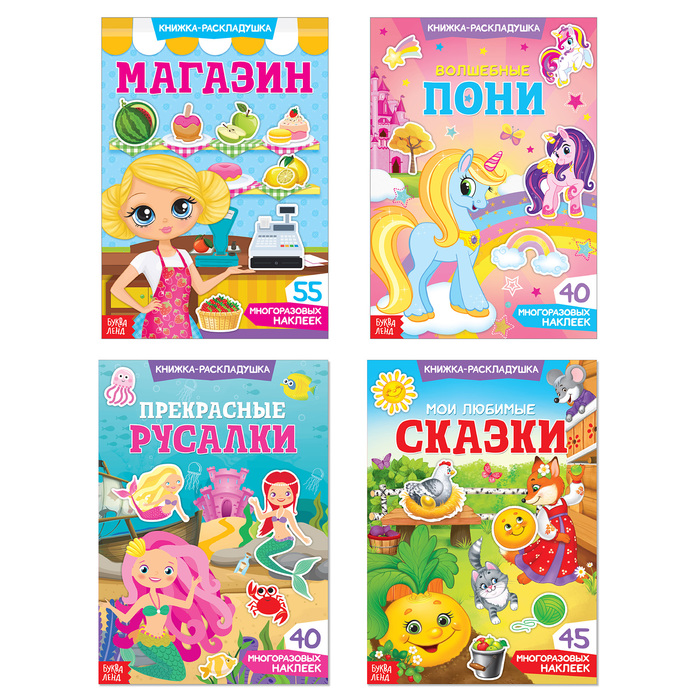 Наклейки многоразовые набор «Для девочек», 4 шт.