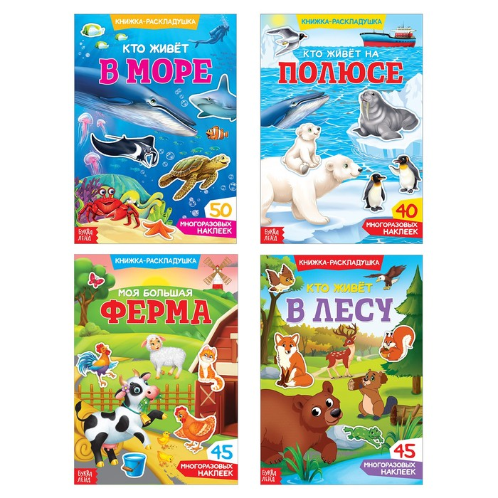Наклейки многоразовые набор «Изучаем животных», 4 шт.