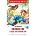 «Баранкин, будь человеком!», Медведев В. В. - фото 979485