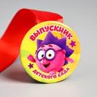 Медаль на ленте «Выпускник детского сада», СМЕШАРИКИ