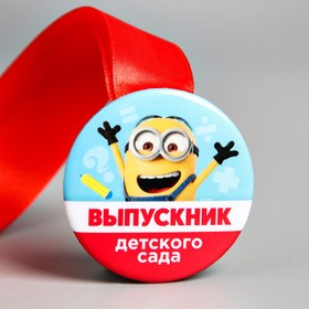 Медаль на ленте «Выпускник детского сада», МИНЬОНЫ