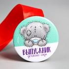 Медаль на ленте «Выпускник детского сада», Me to You