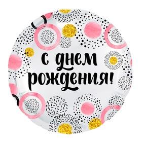 """Шар фольгированный 18"""" «С днём рождения!», круг, розовые круги"""