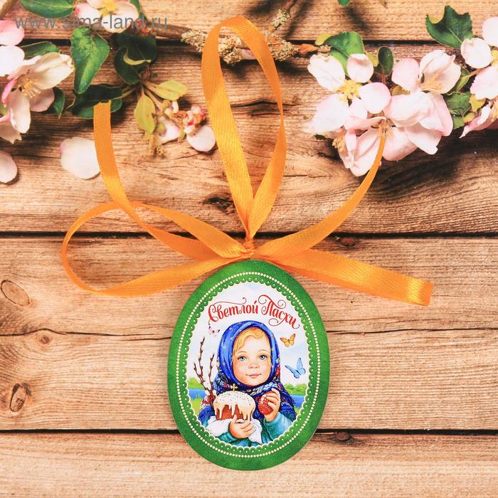 Сувенир деревянный на ленте «Светлой Пасхи!», 5 х 6,4 см