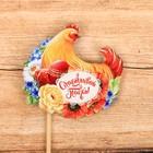 Сувенир деревянный на палочке «Счастливой Пасхи!», 5,4 х 5 см