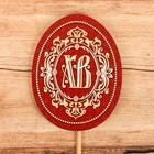 Сувенир деревянный на палочке «Орнамент», 5 х 6,4 см