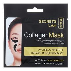 Маска для носогубных складок и кожи вокруг глаз Secrets lan с биозолотом «Азиатский мангостин' Ош