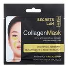 Маска для носогубных складок и кожи вокруг глаз Secrets lan с биозолотом «Гиалуроновая кисло
