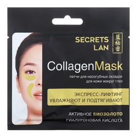 Маска для носогубных складок и кожи вокруг глаз Secrets lan с биозолотом «Гиалуроновая кислота' Ош