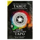 The Wild Unknown Tarot. Дикое Неизвестное Таро (78 карт и руководство в подарочном футляре). Кранс К.