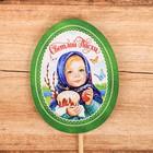 Сувенир деревянный на палочке «Светлой Пасхи!», 5 х 6,4 см