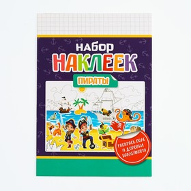 Set of stickers with coloring Pirates, 14.5 x 21 cm