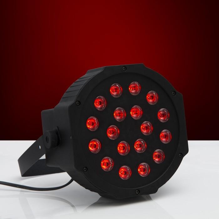 Прожектор PAR для сцены, 220 В, 18х1,5 Вт RGB, DMX512/АВТО/ЗВУК/Master-Slave