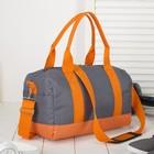 Сумка спортивная, отдел на молнии, наружный карман, длинный ремень, цвет серый/оранжевый