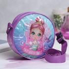 Детская сумка «Маленькая мисс», круглая, цвет фиолетовый