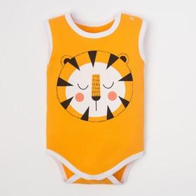 """Боди Крошка Я """"Safari. Tiger"""", жёлтый, р. 22, рост 62-68 см"""