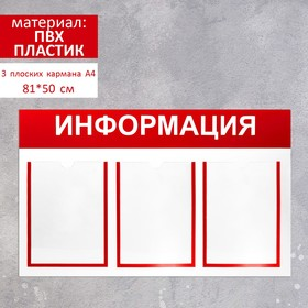 """Информационный стенд """"Информация"""" 3 плоских кармана А4, цвет красный"""