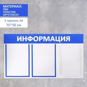 """Информационный стенд """"Информация"""" 3 кармана (2 плоских А4, 1 объемный А4), цвет синий"""