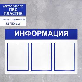 """Информационный стенд """"Информация"""" 3 плоских кармана А4, цвет синий"""