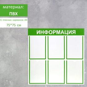 """Информационный стенд """"Информация"""" 6 плоских карманов А4, цвет зелёный"""