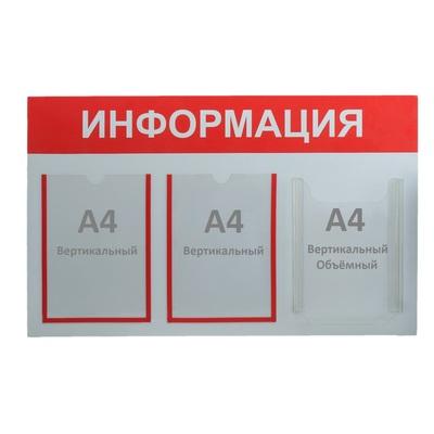 Доска информации на 2 плоских + 1 объемный кармана А4, цвет красный