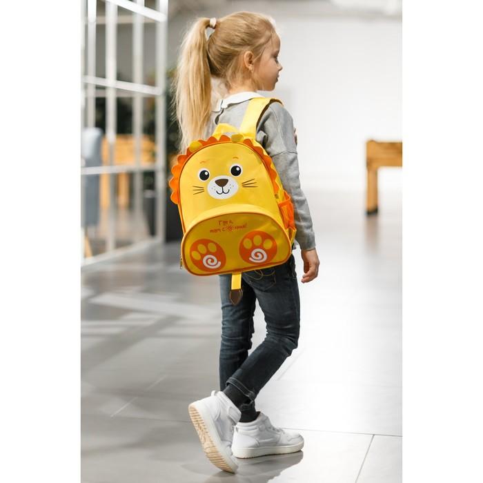 Рюкзак детский «Лёвушка», цвет жёлтый